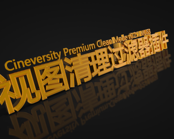 C4D视窗过滤器插件 Cineversity Premium Clean Mode v0.2.1 MUS3