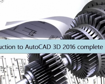 CAD教程 C4D2016 三维建模全过程视频教程The complete course of AutoCAD 3D 2016